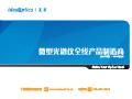 复享产品册2014年第3期
